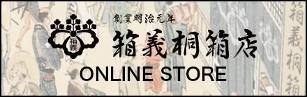 箱義桐箱店オンラインショップ
