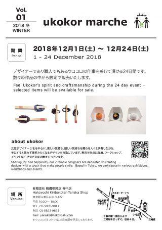 ④ukokor marche (2)newサイズ縮小