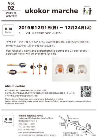 ukokor marche (2)new