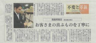 日刊工業新聞20200113